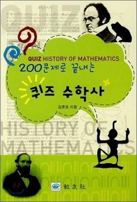 200 문제로 끝내는 퀴즈 수학사
