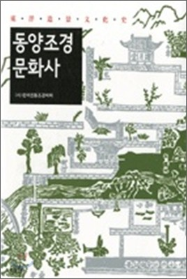 동양 조경 문화사