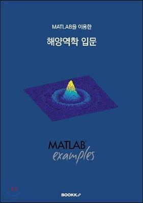 MATLAB을 이용한 해양역학 입문