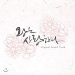 왕은 사랑한다 (MBC 월화드라마) OST