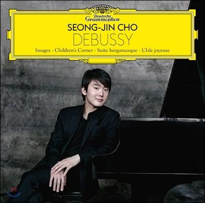 조성진 - 드뷔시: 영상, 어린이 차지, 베르가마스크 모음곡 외 (Debussy: Images, Children's Corner, Suite Bergamasque)