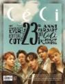 CECI Another choice 쎄씨 어나더 초이스 (여성월간) : 10월 [2017]