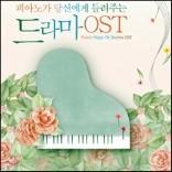 피아노가 당신에게 들려주는 드라마 OST