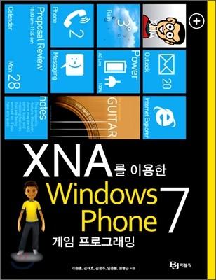 XNA를 이용한 Windows Phone 7 게임 프로그래밍