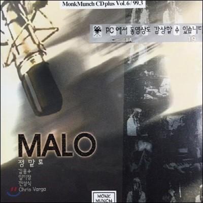 [중고] 말로(Malo) / Malo (Monk Munch 부록)