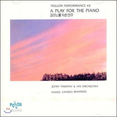 [중고] Jeffry Timothy & His Orchestra, Charls Manfred / A Play For The Piano (피아노를 위한 연주)