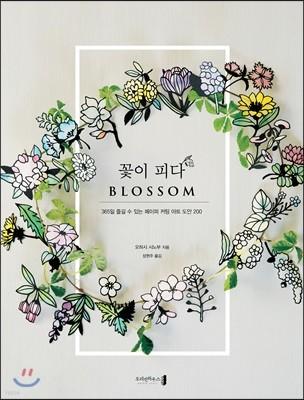 꽃이 피다 BLOSSOM