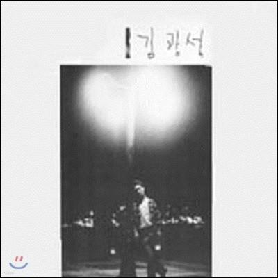[중고] [LP] 김광석 / 1집 너에게