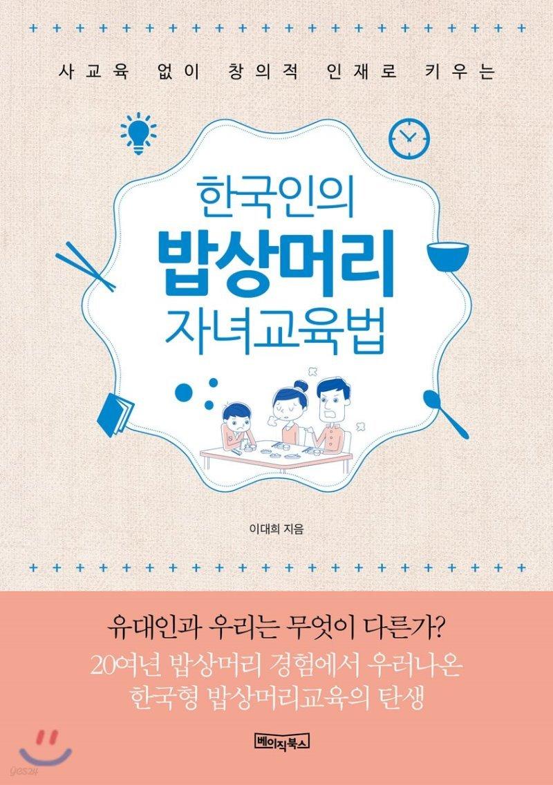 한국인의 밥상머리 자녀교육법
