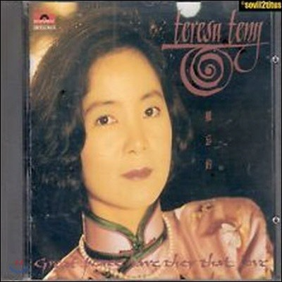 [중고] 등려군 (鄧麗君, Teresa Teng) / Great Peace Have They That Love (일본반/tacl9006)