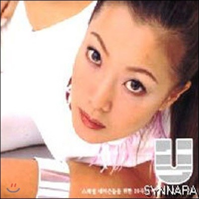 V.A. / U (스페셜 네티즌들을 위한 16곡의 히트팝 모음집) [미개봉]