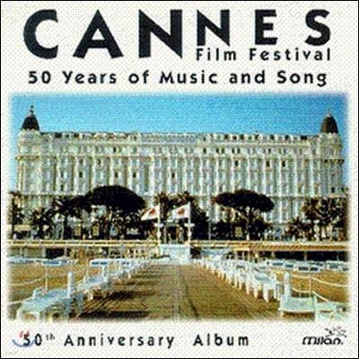 V.A. / Cannes 50th Anniversary Album (미개봉)