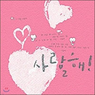 [중고] V.A. / 사랑해! 2 (2CD/하드커버없음)