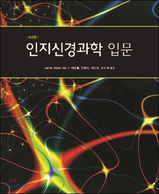 인지신경과학 입문