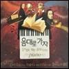 V.A. / 음대로 가자-입시생을 위한 클래식 모음집 피아노 (2CD/미개봉)