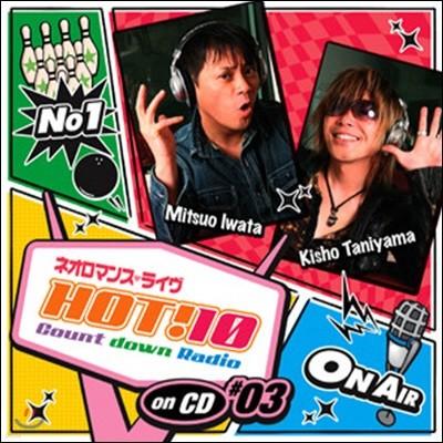 [중고] HOT!10 / Countdown Radio #03 (일본수입/kech1435)