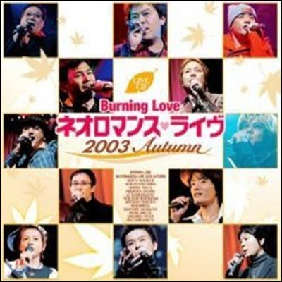 [중고] V.A. / Burning Love - Neoromance Live 2003 Autumn (일본수입/kech1257)