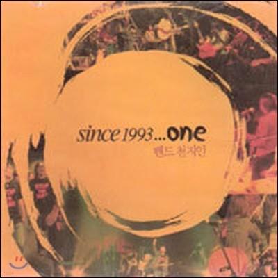 [중고] 천지인 / Since 1993...One