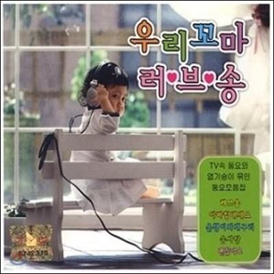 [중고] V.A. / 우리꼬마 러브송(2CD)