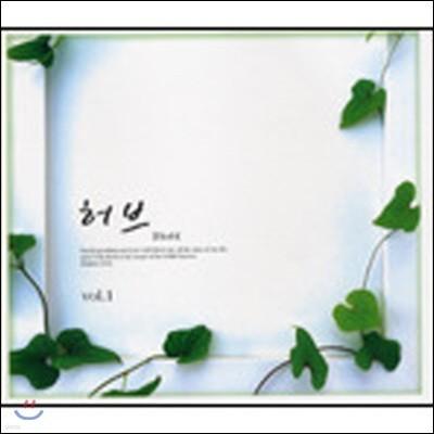 [중고] 허브 (Herb) / Vol.1