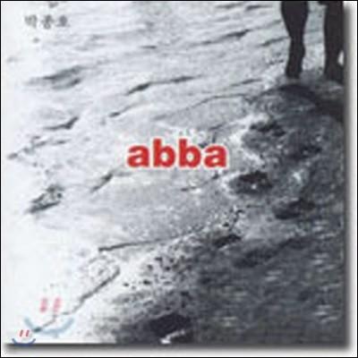 [중고] 박종호 / Abba