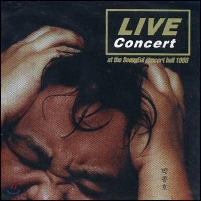 [중고] 박종호 / Live Concert : As The Soongeui Concert Hall 1993 (2CD)