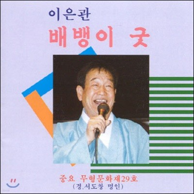 이은관 / 배뱅이 굿 (미개봉/하나음반)