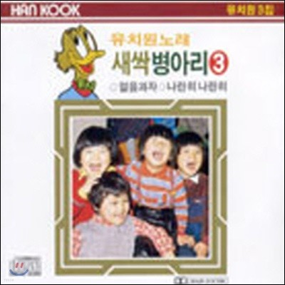 [중고] V.A. / 유치원 노래 - 새싹 병아리 3