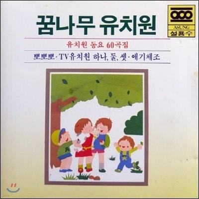 [중고] V.A. / 꿈나무 유치원 - 유치원 동요 60곡집