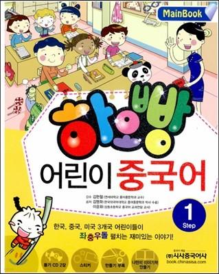 하오빵 어린이 중국어 1 메인북