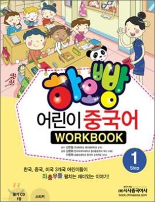 하오빵 어린이 중국어 1 워크북