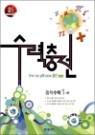 수력충전 수학 중1 (하)(2011년)