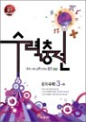 수력충전 수학 중3 (하)(2011년)