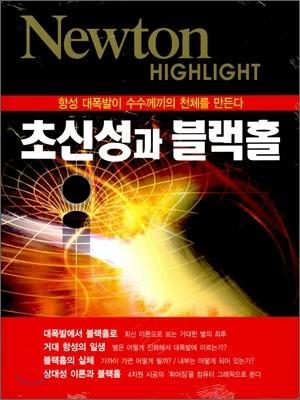 Newton Highlight 뉴턴 하이라이트 초신성과 블랙홀