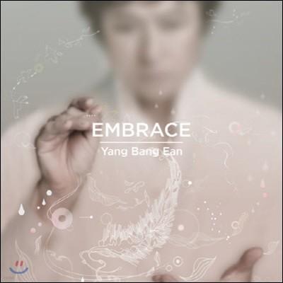 [중고] 양방언 / Embrace (DVD사이즈)