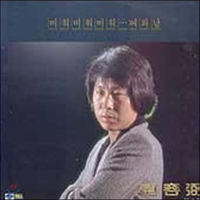 [중고] [LP] 조용필 / 3집