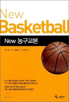New 뉴 농구교본