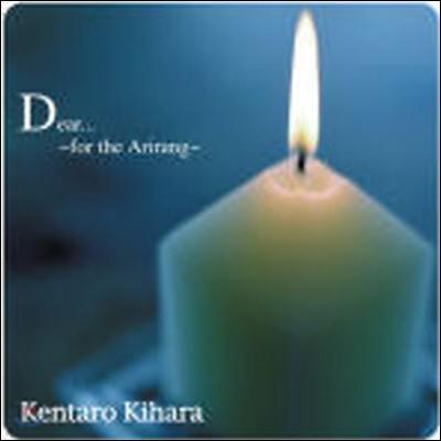 Kentaro Kihara (켄타로 키하라) / Dear...~For The Arirang~ (미개봉)