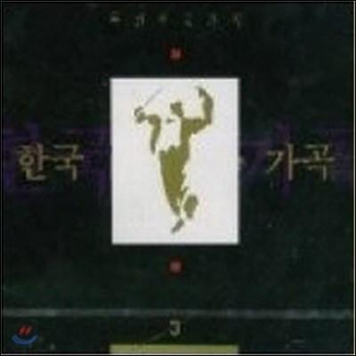 [중고] V.A. / 특선 한국 가곡 3