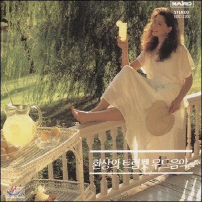 [중고] V.A. / 환상의 트럼펫 무드음악