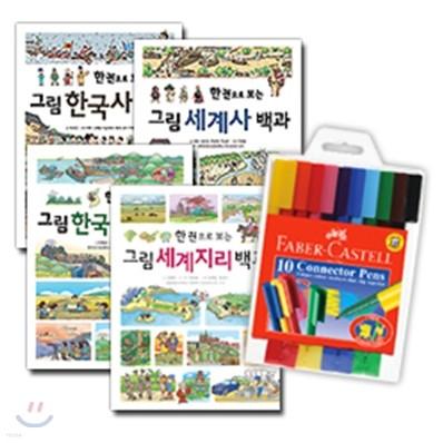한 권으로 보는 그림 한국사, 세계사, 한국지리, 세계지리 백과 세트
