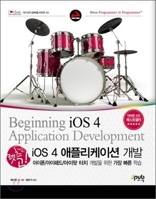 렛츠 고! iOS 4 애플리케이션 개발