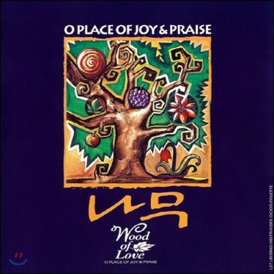 [중고] 나무 / 1집 O Place Of Joy & Praise