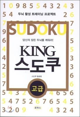 KING 스도쿠 고급