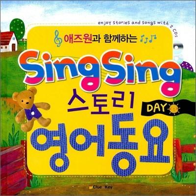 애즈원과 함께하는 Sing Sing 스토리 영어 동요 DAY