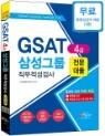 2018 GSAT 4급 삼성그룹 직무적성검사 전문대졸