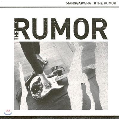 [중고] 망각화 / The Rumor