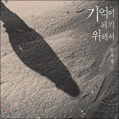 [중고] 김가영 / 2집 기억이 되기 위해서 (Digipack)