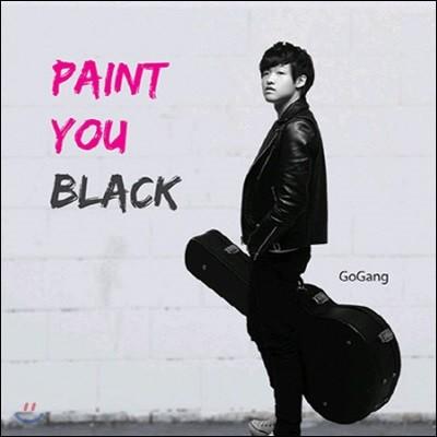 [중고] 고갱 (GoGang) / Paint You Black