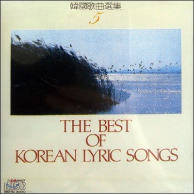 V.A. / 한국가곡전집 The Best Of Korean Lyric Songs 5 (미개봉)